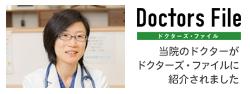 当院のドクターがドクターズ・ファイルに紹介されました。