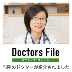 当院のドクターが紹介されました。|ドクターズ・ファイル