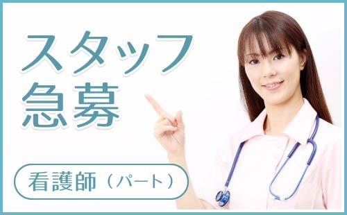 スタッフ急募|看護師(パート)